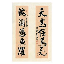 Poster Caratteri Cina II 61 x 91,5 cm